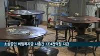 소상공인 버팀목자금 나흘간 3조4천억원 지급