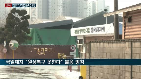 [단독]국일제지, '농지 불법 전용' 10년만에 들통…원상복구 명령에도 '불응'
