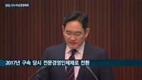 침통한 재계…'이재용 부회장 부재' 삼성, 다시 비상경영체제 돌입