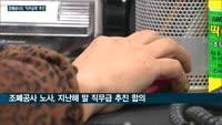 금융공기업, 직무급제 도입 속도…예보 이어 한국조폐공사도 추진