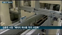 LG에너지솔루션 '배터리 전쟁' 첫 카운터파트너는 김동관…한화솔루션과 '폐배터리 사업'서 맞짱 뜬다