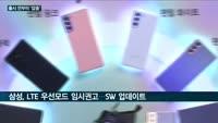 """공식출시 이틀 앞둔 '갤럭시21' 카메라 결함으로 '홍역'…삼성 """"소프트웨어 개선 중, 28일 배포 예정"""""""
