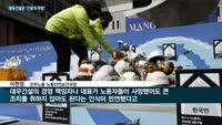 '10년간 사망자수 1위' 대우건설 '근로자 무덤' 불명예…김형 사장 '중대재해법 처벌 1호' 가능성 커져