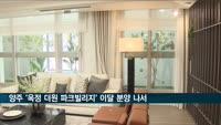 경기 북부지역 분양시장 판도 변화 주목
