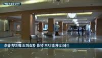 건설업계, 호텔에 꽂혔다…'코로나19' 여파 폐업호텔을 주거공간으로 개조 작업에 '열일'