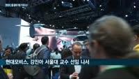 '혁신'으로 무장한 현대차그룹 '정의선호(號)' 올 주총 키워드는 '여성 사외이사 모시기'