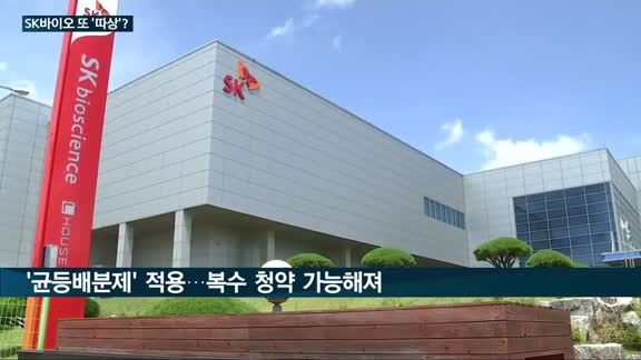 '백신 위탁생산' SK바이오사이언스 18일 증시 입성…'최대어'로 꼽히며 9~10일 일반공모주 청약