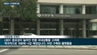 은행권 '이주열발(發)' 디지털화폐 열풍…KB국민·신한은행, 발빠르게 플랫폼 구축 '열일'