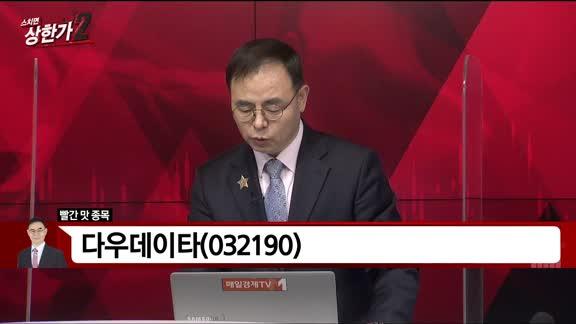 [빨간 맛 종목] 다우데이타 (032190)