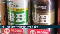 '뉴트로 감성' 곰표 맥주·진로 감자칩·금성맥주, 편의점서 '인기몰이'