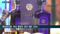 '코로나19'로 실적 희비 갈린 주류업계 '빅3'…하이트진로 '웃고' 롯데칠성·오비맥주 '울고'