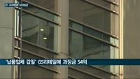 '법망 미꾸라지' KT '구현모 호(號)' 일방적으로 1만9천명 예약자 개통 미뤄 과징금 맞았다…GS리테일도 '갑질' 제재 받아