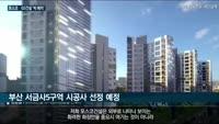 지방 재개발시장 '투톱' 포스코·GS건설, 재개발 최대어 1조5천억원 규모 '부산 서금사5구역' 사업서 한판 승부