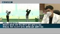 """'시즌' 골프 부상 예방하려면…""""꾸준한 스트레칭·근력 운동 병행해야"""""""