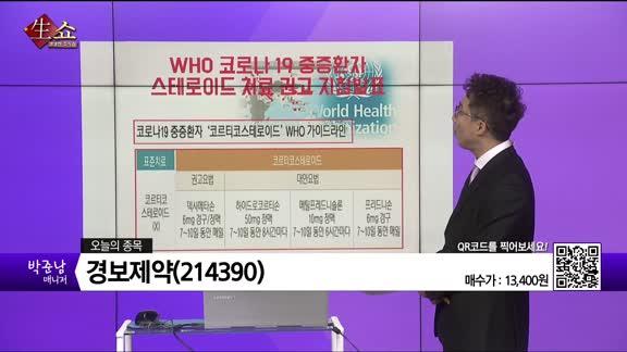 [생생한 주식쇼 생쇼] 경보제약(2143990)