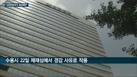 신한은행, 금감원 라임펀드 배상안 수용할 듯…진옥동 징계 수위 경감 가능성