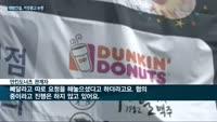 대방건설 '유명 프랜차이즈 입점확정' 거짓 광고 논란…소비자 비난 쏟아져