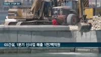 [단독] GS건설·SK건설, 친환경 등 신사업에 '올인'…기존 사업부 슬림화 병행 추진