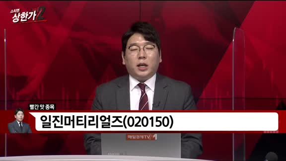 [빨간 맛 종목] 일진머티리얼즈 (020150)