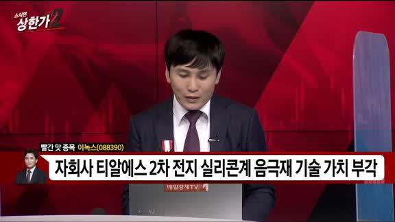 [빨간 맛 종목] 이녹스 (088390)
