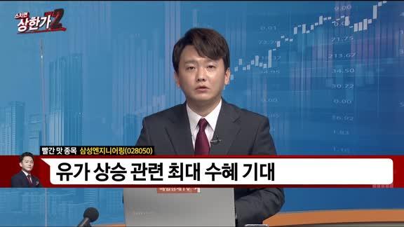 [빨간 맛 종목] 삼성엔지니어링 (028050)