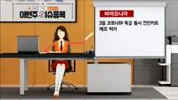 [AI기자 MK라씨로가 들려주는 이번주 핫이슈 종목] 남양유업, 홍원식 회장 사퇴에 '급등'