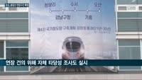 오산시, 분당선 연장구간에 포함…경기 남부 지역경제 시너지 기대