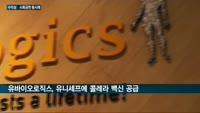 유니세프와 손잡은 LG화학·유바이오로직스, 수익성·사회공헌 한꺼번에 잡는다
