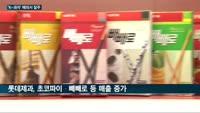 오리온 '초코파이'-롯데 '빼빼로'-크라운 '새콤달콤' 세계시장을 누비는 'K-과자'