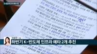 """[전화연결] """"집값의 6~16%만으로""""…여당, 인천·안산·파주 등 6곳에 1만가구 공급 등 外"""