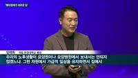 매일경제TV, 제9회 개국포럼 열고 미래 먹거리 '에이징테크' 액션플랜 모색