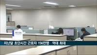 지난달 '초단시간 근로자' 156만명…역대 최대