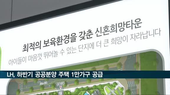 LH, 하반기 공공분양 주택 1만가구 공급…수도권에 60%