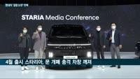 냉각수 새고 유리 깨지고…현대차 '야심작' 아이오닉5·스타리아 뒤덮은 '결함' 논란