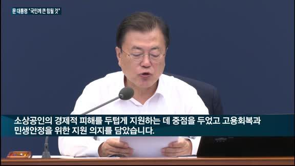 [전화연결] 정부, 코로나 피해지원 3종 패키지 발표 外