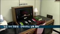 남북, 오전 10시 통신연락선 전격 복원…북한 차단 13개월만에