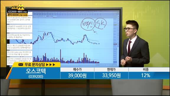 [종목상담] 오스코텍(039200)
