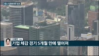 [전화연결] 하반기 서울 아파트 입주 34% 줄어든다…전세난 심화 外