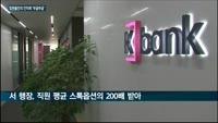 케이뱅크 '스톡옵션 임원들만의 잔치'에 직원들 '부글부글'