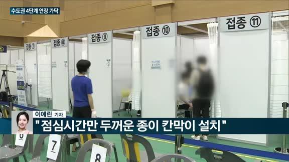 """[전화연결] 홍남기 """"재난지원금 다음 달 90% 집행""""…거리두기 4단계 22일까지 연장 가닥 外"""