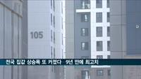 집값 상승폭 또 커졌다…수도권 아파트값 4주째 최고 상승률 행진