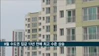 한국부동산원, 8월 수도권 집값 13년 만에 최고 수준 상승