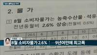 """[전화연결] 전국 아파트 '사자'세 여전…""""문 정부 말까지 집값 강보합세 예견"""""""