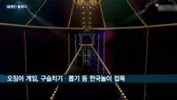 K-드라마 '오징어 게임' 세계인 홀렸다…사상 첫 미국 넷플릭스 1위 '쾌거'