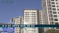 GS건설, '4천억원 대어' 과천주공 5단지 재건축사업서 대우건설과 '맞짱'