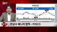 [특이점 종목] POSCO (005490)