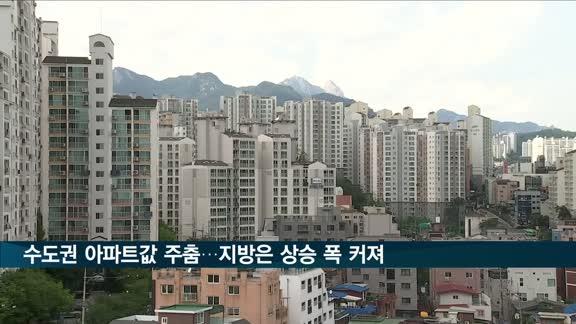 수도권 아파트값 주춤…지방은 상승 폭 커져
