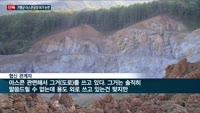 [단독] 가평군, 자연보전권역에 아스콘 공장 허가 '특혜' 논란 일파만파