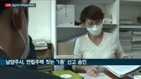 [단독] 남양주시, 5년째 '사업 제자리' 양지7구역 지역주택조합에 '1종' 조합원 모집신고 논란