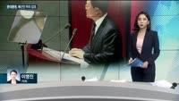 [전화연결] 최태원·정의선 등 재계 총수 '일자리문제·전기차 사업 활로' 경영 잰걸음 外